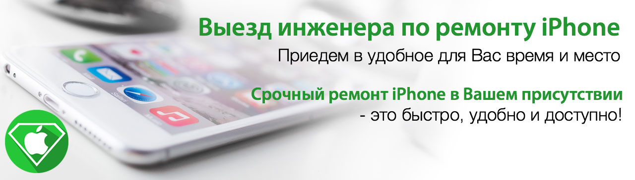 ремонт iphone выезд мастера