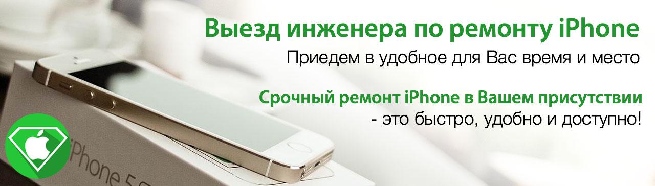 выезд мастера ремонт iphone