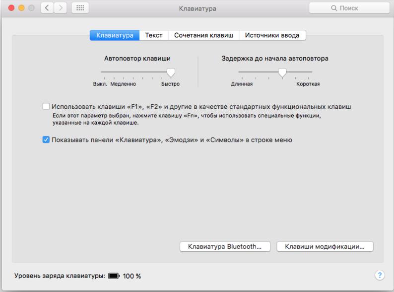 не работает клавиатура bluetooth mac