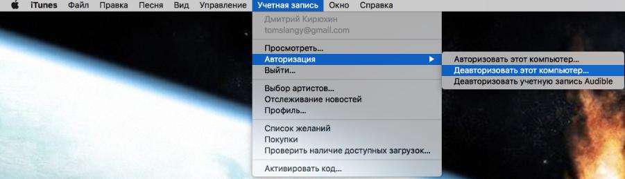 Как очистить iMac