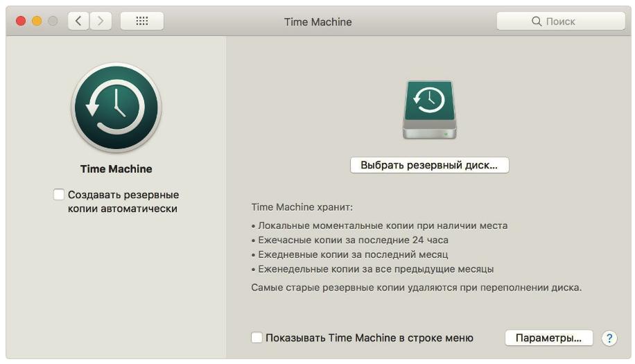 Установка macOS на SSD
