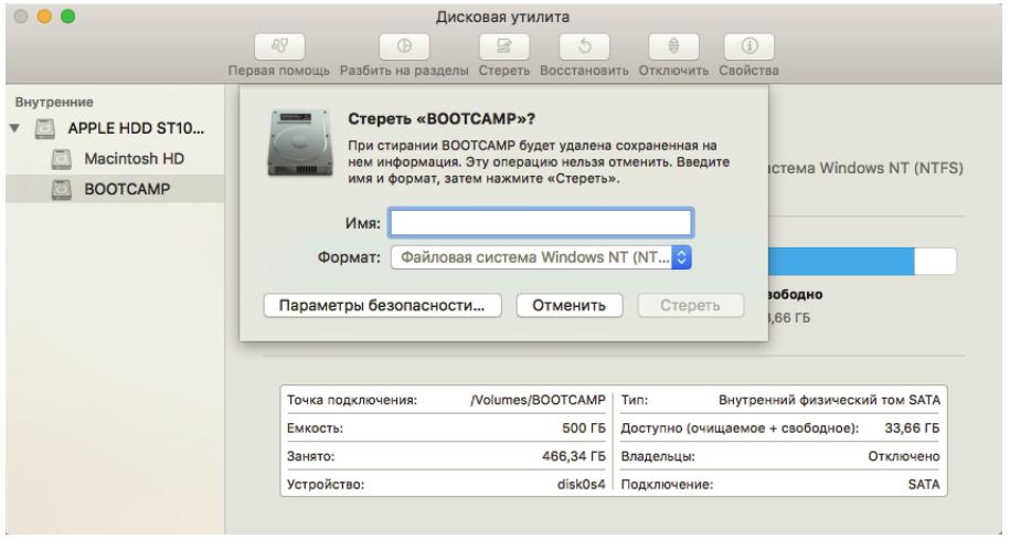 Установка mac OS на жесткий диск