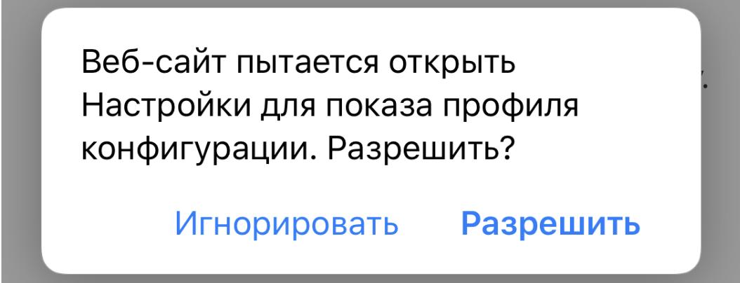 Установка iOS 12