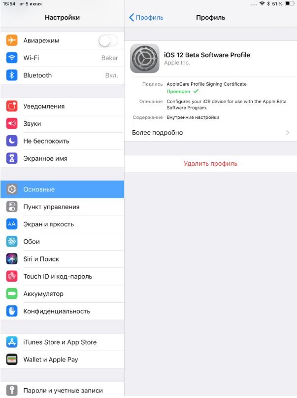 Как установить iOS 12