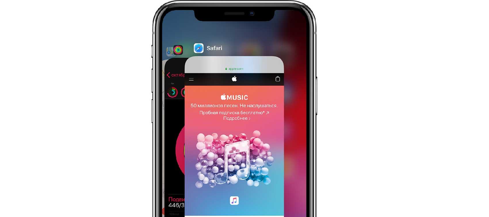 как закрыть приложение на iphone x