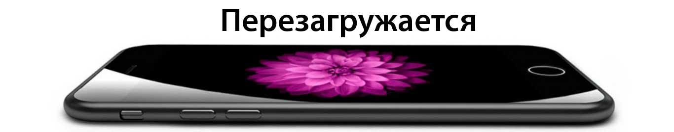 iPhone 7 перезагружается