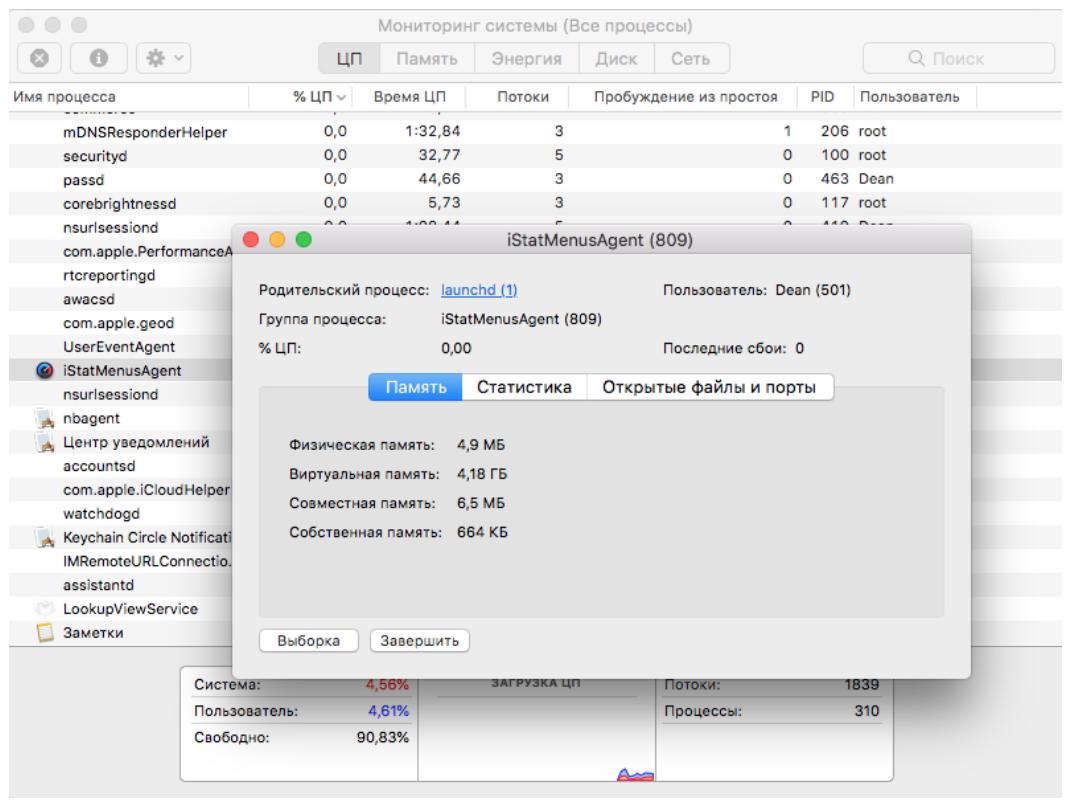 как принудительно закрыть программу на mac