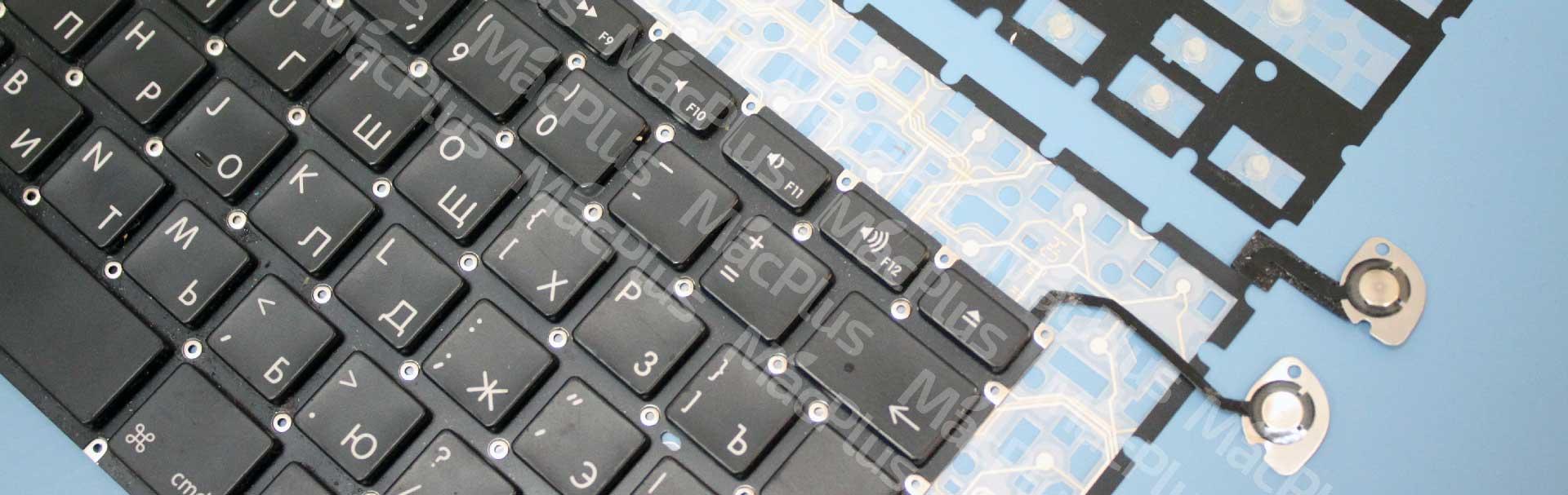Не работает клавиатура MacBook Pro