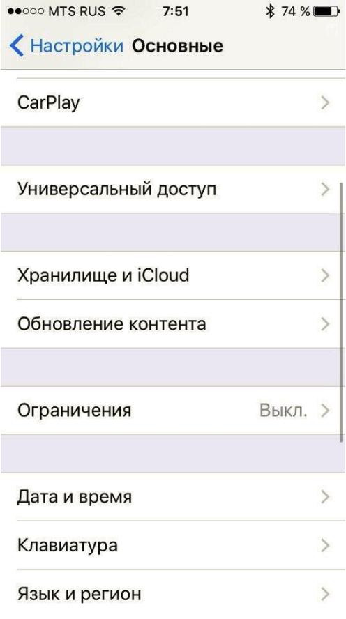 Настройка родительского контроля iOS
