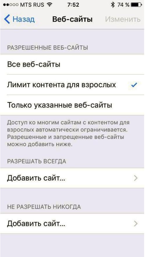 отключить приватный режим в Safari для iOS