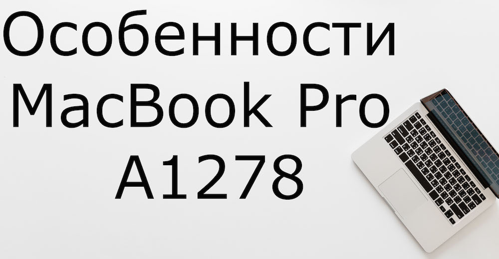 "Ремонт MacBook Pro 13"" A1278"