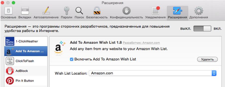 Всплывающие окна и вкладки с рекламой в Safari и Chrome