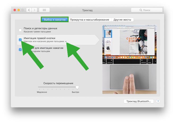 правая кнопка на тачпаде macbook