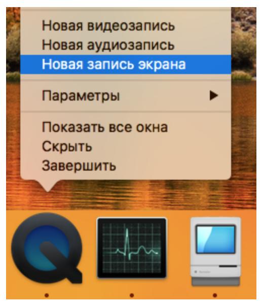 Как сделать скриншот экрана на iMac