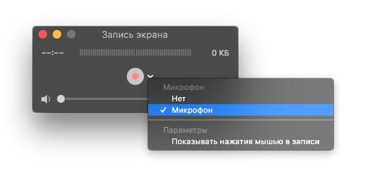 как записать экран макбука со звуком