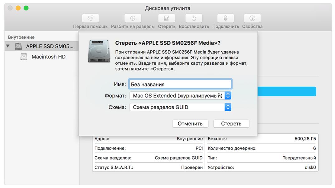 сброс настроек или заводские настройки macbook pro air